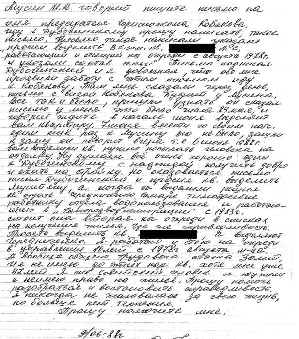 Письмо в ЦК КПСС-2 (617x700, 139Kb)