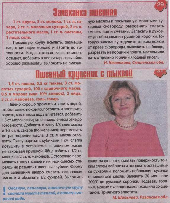 3731091_zapekanka_pshennaya (574x686, 97Kb)