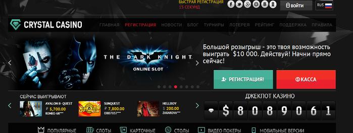 скачать Crystal casino бесплатно/5353945_Bezimyannii_1 (700x264, 155Kb)