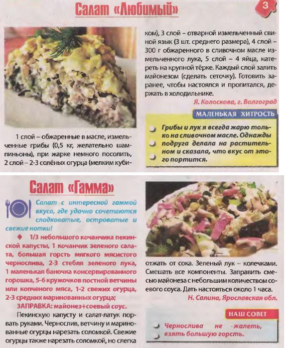 3731091_salat_na_prazdnik (572x699, 92Kb)