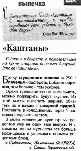 3731091_pechene_KAShTANI (282x527, 48Kb)
