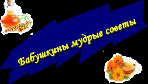 Целебный напиток/3509984_0_a8f29_e3292934_L (500x285, 95Kb)