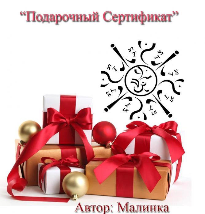 Подарок став