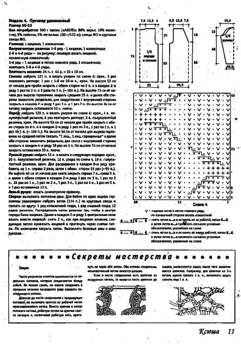 Пуловер удлиненный-1 (490x700, 108Kb)
