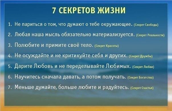 7 секретов жизни (604x390, 52Kb)