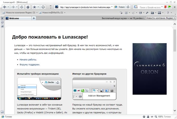 Lunascape (700x472, 175Kb)