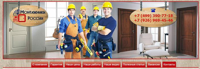 как устанавливать межкомнатные двери, Монтажники России установить двери, установить двери в Москве недорого, /1413956291_Dveri (700x244, 216Kb)