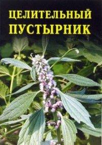 3925311_pystirnik_ (200x285, 19Kb)