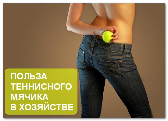 4003916_devushkavdzhinsahstennisnymmyachikomvruke0000671246preview (551x398, 116Kb)