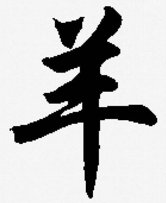 Tattoo Designs amp Symbols  Chinese zodiac tattoos