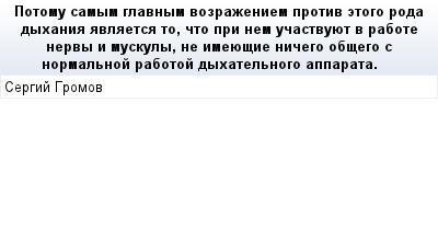 mail_82277033_Potomu-samym-glavnym-vozrazeniem-protiv-etogo-roda-dyhania-avlaetsa-to-cto-pri-nem-ucastvuuet-v-rabote-nervy-i-muskuly-ne-imeuesie-nicego-obsego-s-normalnoj-rabotoj-dyhatelnogo-apparata (400x209, 10Kb)