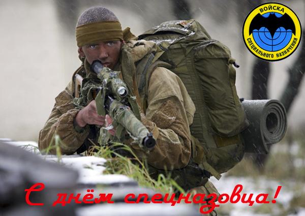 http://img1.liveinternet.ru/images/attach/c/11/117/486/117486231_specnazholiday.jpg