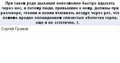 mail_82292826_Pri-takom-rode-dyhania-nevozmozno-bystro-vdyhat-cerez-nos-i-potomu-luedi-privyksie-k-nemu-dolzny-pri-razgovore-ctenii-i-penii-vtagivat-vozduh-cerez-rot-cto-pomimo-vredno-ohlazdeniem-sli (400x209, 11Kb)