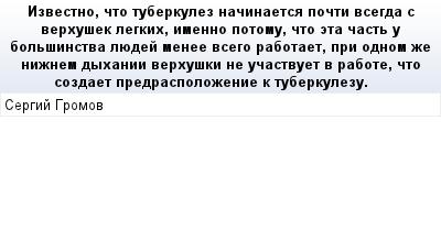 mail_82322625_Izvestno-cto-tuberkulez-nacinaetsa-pocti-vsegda-s-verhusek-legkih-imenno-potomu-cto-eta-cast-u-bolsinstva-luedej-menee-vsego-rabotaet-pri-odnom-ze-niznem-dyhanii-verhuski-ne-ucastvuet-v (400x209, 12Kb)