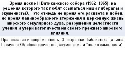 mail_79551508_Vrema-posle-II-Vatikanskogo-sobora-1962-1965-na-resenia-kotorogo-tak-luebat-ssylatsa-nasi-liberaly-i-ekumenisty3--eto-otnued-ne-vrema-ego-rascveta-i-pobed-no-vrema-lavinoobraznogo-vtorz (400x209, 17Kb)