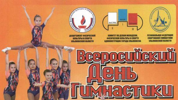 ������������� ���� ���������� � ���� � ��������� ����������� �� 2014 � 2015 ���� �� ����������� �����/1414162412_Vserossiyskiy_den__gimnastiki_i_cenuy_v_sanatorii_Kislovodska_na_2014_i_2015_goduy_na_oficial_nom_sayte (594x336, 44Kb)