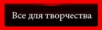 dlja-tvorchestva (205x62, 6Kb)