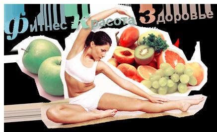 Фитнес, красота, здоровье
