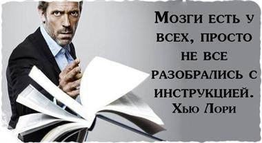2979159_mozgi_est_y_vseh (380x208, 17Kb)