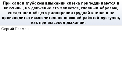 mail_82487916_Pri-samom-glubokom-vdyhanii-slegka-pripodnimauetsa-i-kluecicy-no-dvizenie-eto-avlaetsa-glavnym-obrazom-sledstviem-obsego-rassirenia-grudnoj-kletki-i-ne-proizvoditsa-iskluecitelno-vnesne (400x209, 12Kb)