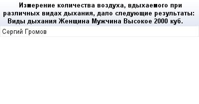 mail_82493543_Izmerenie-kolicestva-vozduha-vdyhaemogo-pri-razlicnyh-vidah-dyhania-dalo-sleduuesie-rezultaty_-------Vidy-dyhania------Zensina------Muzcina-------Vysokoe-----2000-kub. (400x209, 9Kb)