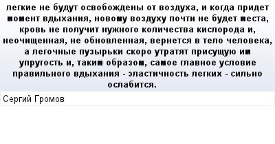 mail_82501629_legkie-ne-budut-osvobozdeny-ot-vozduha-i-kogda-pridet-moment-vdyhania-novomu-vozduhu-pocti-ne-budet-mesta-krov-ne-polucit-nuznogo-kolicestva-kisloroda-i-neocisennaa-ne-obnovlennaa-verne (400x209, 17Kb)