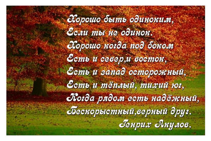 78793569_osen (700x467, 210Kb)
