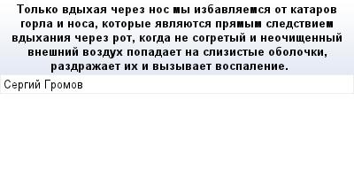 mail_82582327_Tolko-vdyhaa-cerez-nos-my-izbavlaemsa-ot-katarov-gorla-i-nosa-kotorye-avlauetsa-pramym-sledstviem-vdyhania-cerez-rot-kogda-ne-sogretyj-i-neocisennyj-vnesnij-vozduh-popadaet-na-slizistye (400x209, 12Kb)
