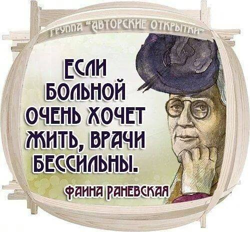 Фаина Раневская. Крылатые фразы