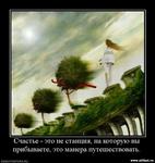 Превью 1281095875_136146_schaste-eto-ne-stantsiya-na-kotoruyu-vyi (664x700, 348Kb)