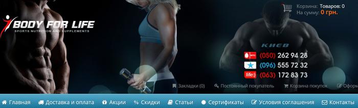 купить спортивное питание в Украине, магазин спортивного питания в Киеве, купить аминокислоты,  /4682845_fitnes (700x212, 119Kb)