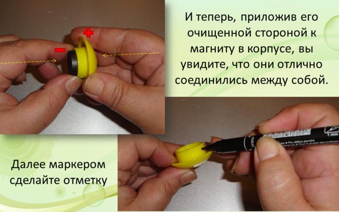 Как самим сделать магнитную штору