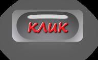 clik2 (192x118, 14Kb)