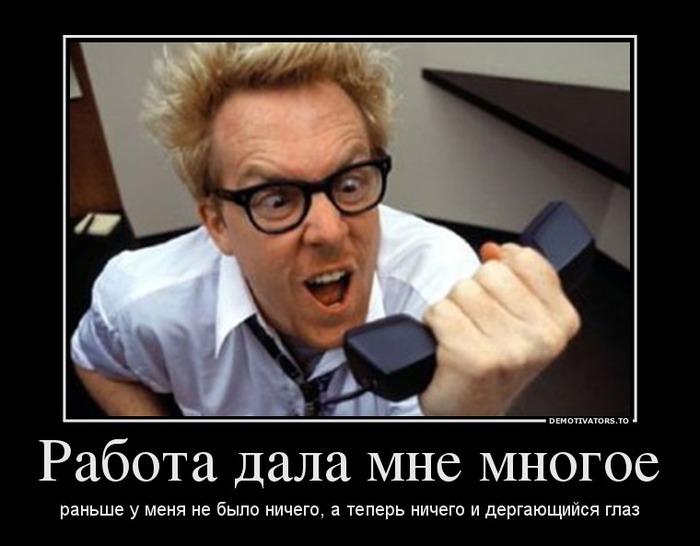 48750191_rabota-dala-mne-mnogoe (700x546, 66Kb)