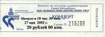 Превью 2002-06 (433x153, 52Kb)
