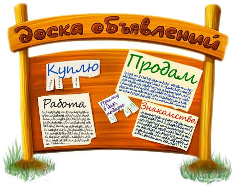 5352719_doska (472x375, 64Kb)