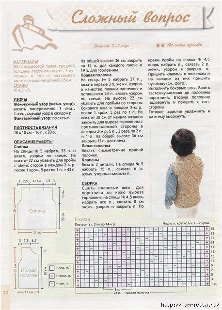 вязание спицами для мальчиков (15) (458x640, 218Kb)
