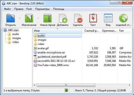 img_bandizip_gl (450x320, 22Kb)
