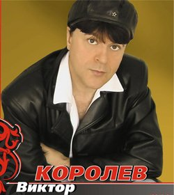 1296983013_korolev (250x280, 17Kb)