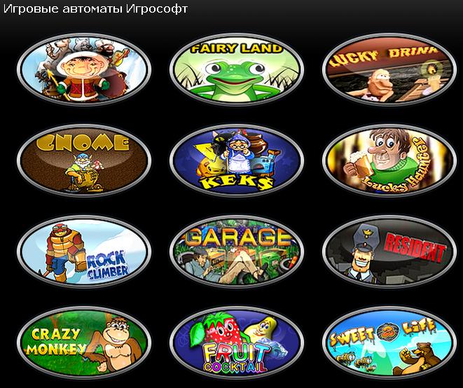 Игровые автоматы Игрософт