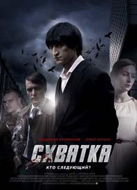shvatka-2014 (198x275, 53Kb)