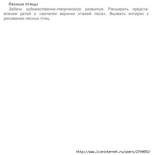 Nashi ptici_18 (505x515, 34Kb)
