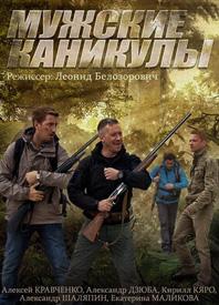 Мужские каникулы сериал боевик