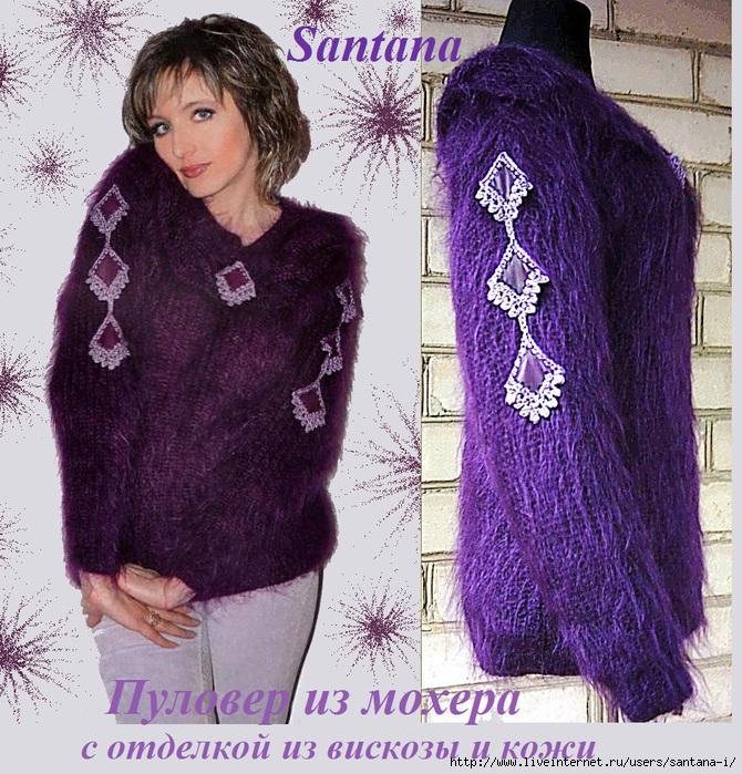 Пуловер из мохера с отделкой из вискозы и кожи (670x700, 379Kb)