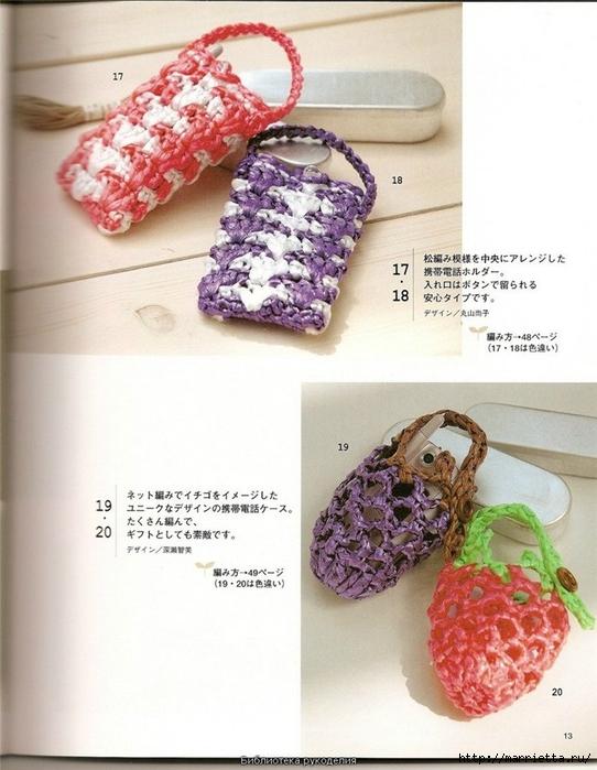 Корзинка и сумки крючком из полиэтиленовых пакетов (10) (542x700, 249Kb)