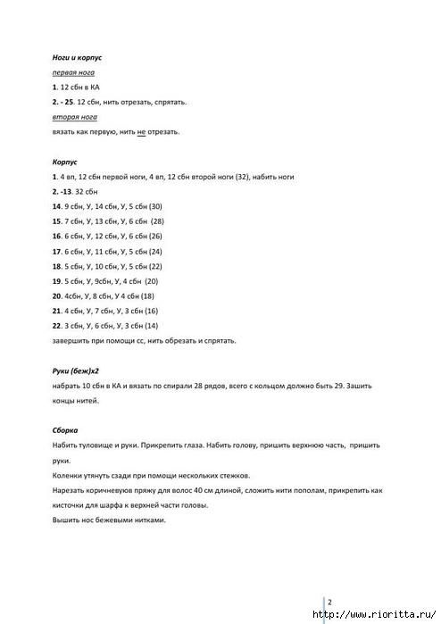 гер (5) (494x700, 85Kb)