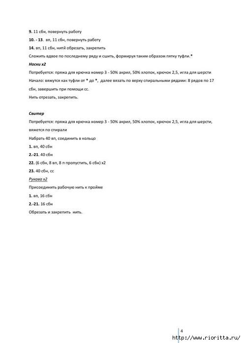 гер (7) (494x700, 66Kb)