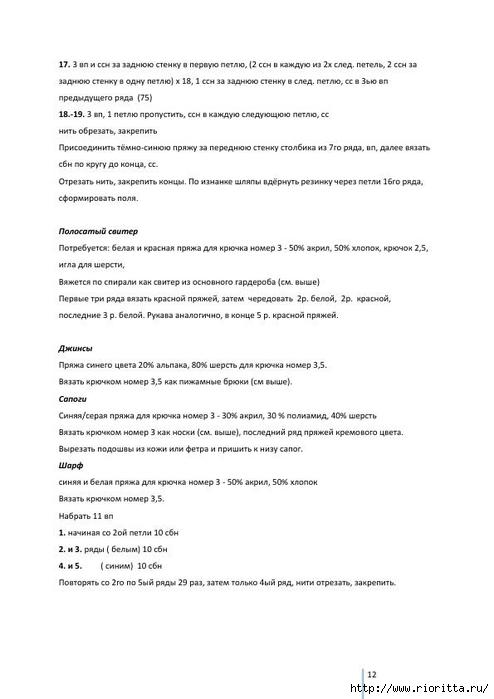 гер (15) (494x700, 119Kb)