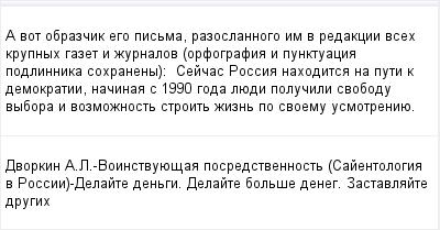 mail_97039625_A-vot-obrazcik-ego-pisma-razoslannogo-im-v-redakcii-vseh-krupnyh-gazet-i-zurnalov-orfografia-i-punktuacia-podlinnika-sohraneny_--Sejcas-Rossia-nahoditsa-na-puti-k-demokratii-nacinaa-s-1 (400x209, 10Kb)