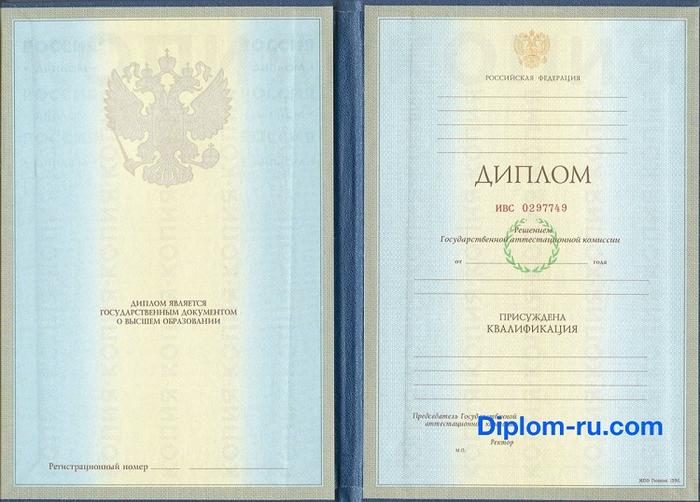 diplom-spetsialista-1997-2002 (700x502, 353Kb)